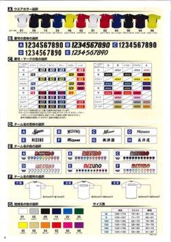 画像3: ミズノ ドッジボールユニフォーム【胸番・背番号&チーム名プリント】