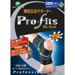 画像1: MIKASA プロ・フィッツ 薄型圧迫サポーター【足首用】