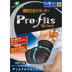 画像1: MIKASA プロ・フィッツ 薄型圧迫サポーター【ひじ用】