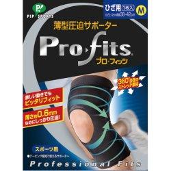 画像1: MIKASA プロ・フィッツ 薄型圧迫サポーター【ひざ用】