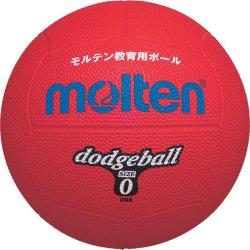 画像1: モルテンドッジボール【ゴム0号球】