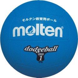 画像1: モルテン ドッジボール【ゴム1号球】