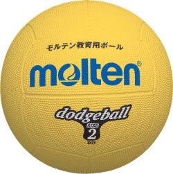 画像1: モルテン ドッジボール【ゴム2号球】