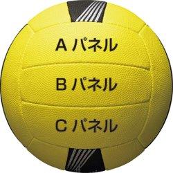 画像2: モルテン Newドッジボール《プリント対応》3号公式試合球